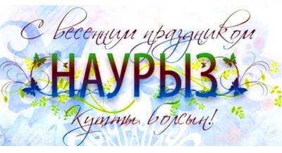 Постер к новости Наурыз