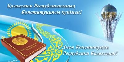Постер к новости День Конституции!
