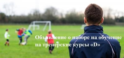Постер к новости Тренерские курсы