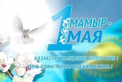 Постер к новости 1 мая