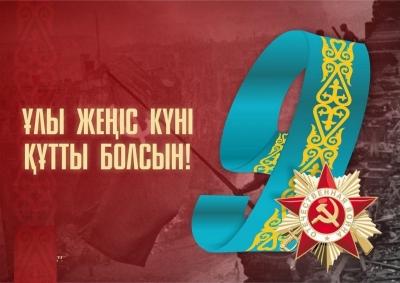 Постер к новости 9 мая