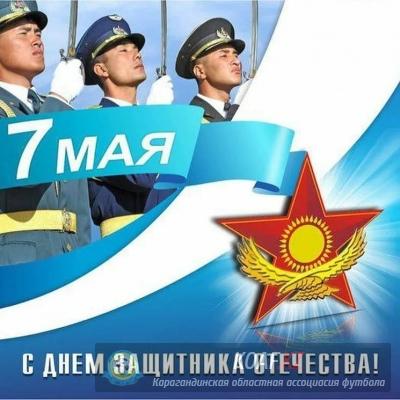 Постер к новости 7 мая